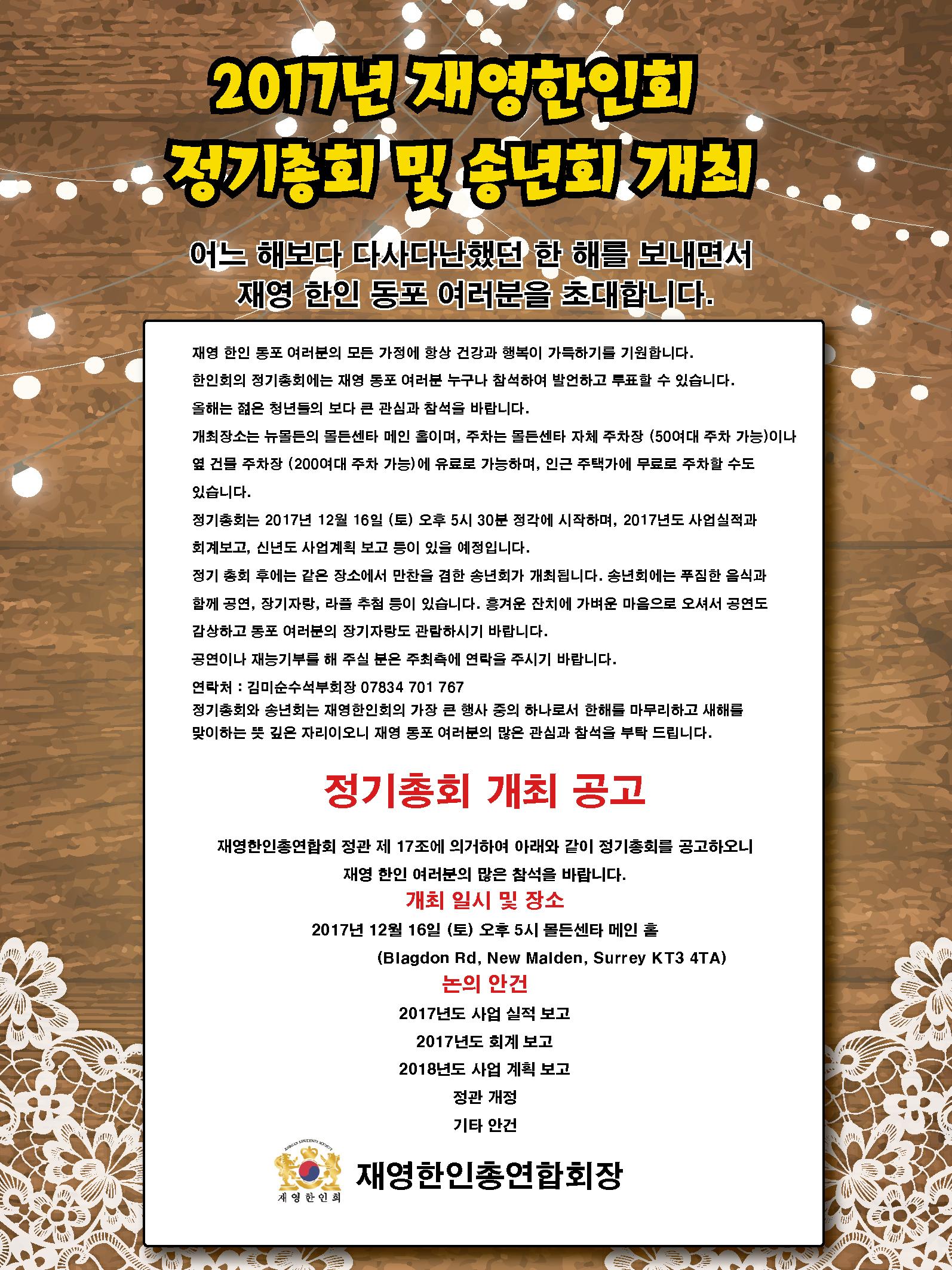 1112-재영한인회 송년회-01.jpg
