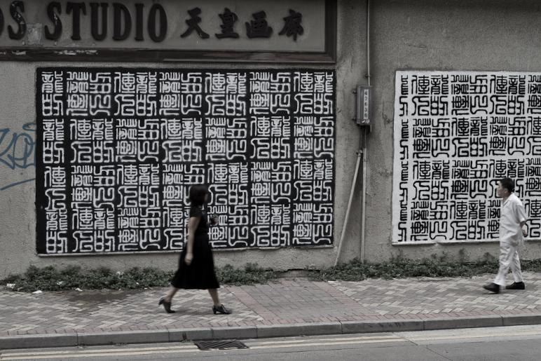 Legend of the Dragon, Street Art project, Wong Chuk Hang _ Hong Kong 2015.png