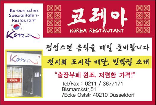 코레아식당.jpg