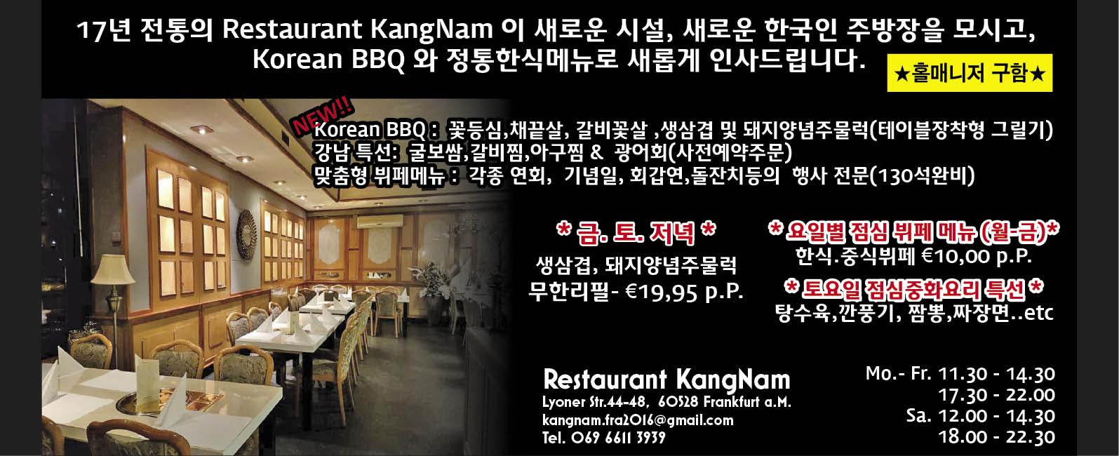 강남식당.jpg